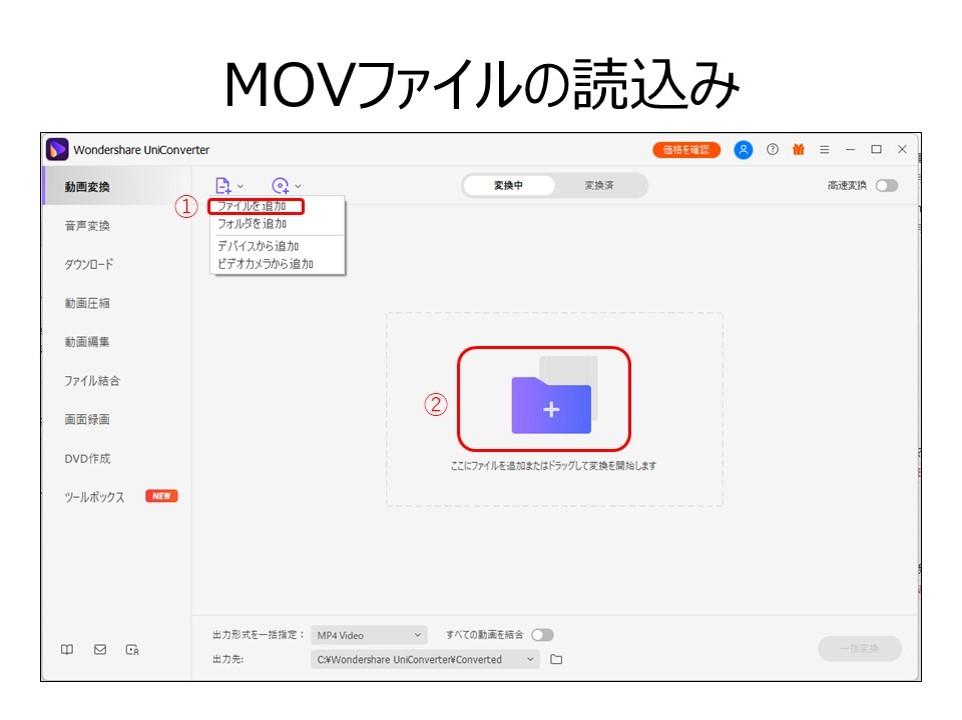 MOVファイルの読込み