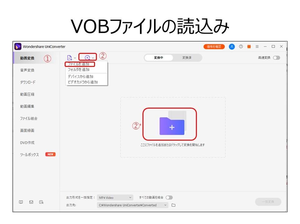 vobファイルを追加する
